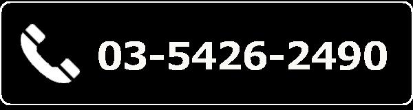 03-5426-2490